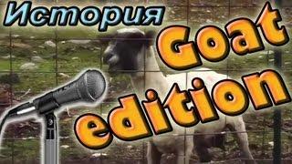 Goat edition или козы на подпевках. История