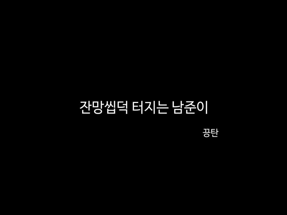 [방탄소년단/남준] 잔망씹덕 터지는 남준이