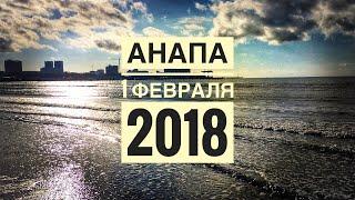 видео Анапа в феврале