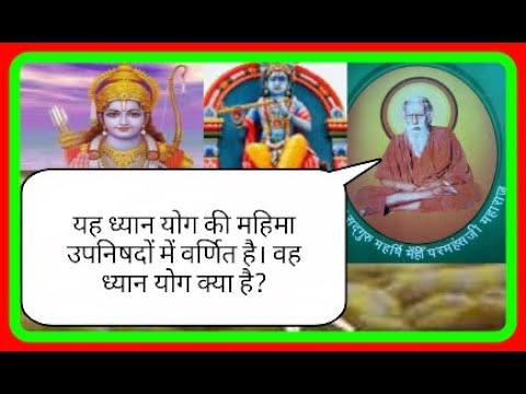 S 22,  ध्यान योग से पापों का क्षय और कर्मों से मुक्ति -सद्गुरु महर्षि मेंही प्रवचन//सत्संग ध्यान