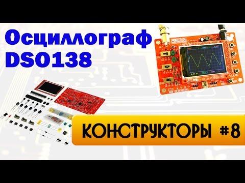 Осциллограф DSO138 - конструктор