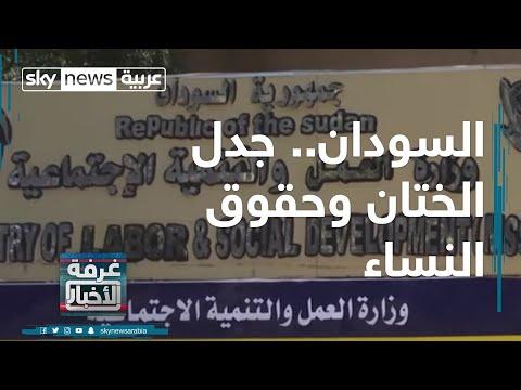 السودان.. جدل الختان وحقوق النساء