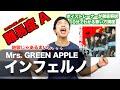 【歌い方】インフェルノ / Mrs. GREEN APPLE(難易度A)【歌が上手くなる歌唱分析シリーズ】【炎炎ノ消防隊】