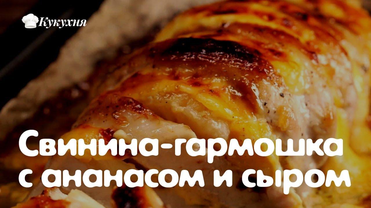 Свинина-гармошка с ананасом и сыром — настоящий деликатес ...