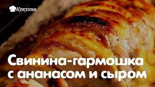 Свинина-гармошка с ананасом и сыром — настоящий деликатес!
