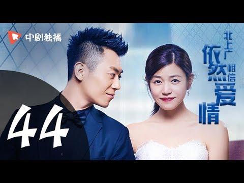 北上广依然相信爱情 44 | City Still Believe in Love 44(朱亚文 / 陈妍希 领衔主演)
