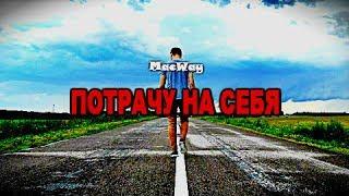 Егор Крид - Потрачу (Пародия feat. MacWay)