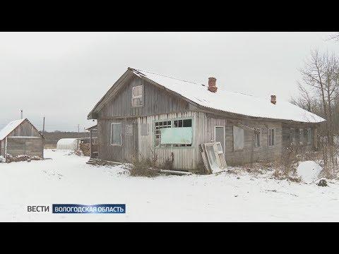 Череповецкая прокуратура добилась выделения квартиры для жильцов аварийного дома в селе Ивановском