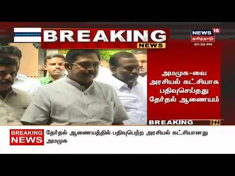 அரசியல் கட்சியாக பதிவானது அமமுக | AMMK Party | TTV Dinakaran