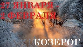 КОЗЕРОГ 27 ЯНВАРЯ-02 ФЕВРАЛЯ ТАРО ГОРОСКОП