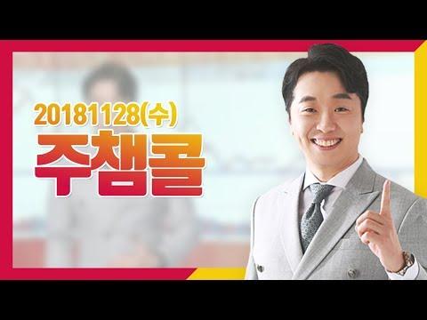 [MTN머니투데이방송 주챔콜] 11월 28일 수요일 방송 - 문현진 전문가