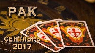 РАК - Финансы, Любовь, Здоровье. Таро-Прогноз на сентябрь 2017