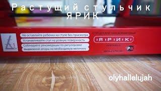"""""""ЯРИК"""" детский растущий стул. ОБЗОР. Yarik-baby/ Olyhallelujah"""