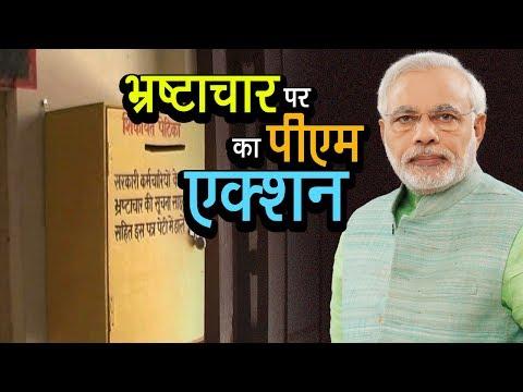 भ्रष्टाचार की शिकायत पर पीएम का एक्शन | A Letter To Prime Minister Modi | Corruption