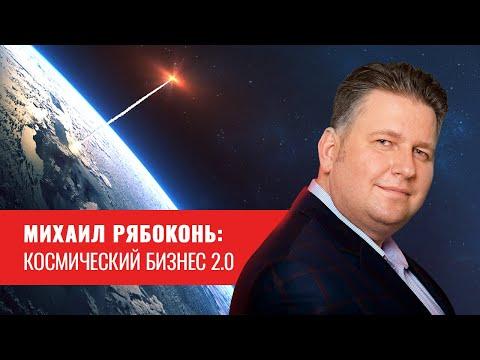 Битва за «Новый Космос». Перспективы бизнеса частных космических компаний в Украине. Михаил Рябоконь