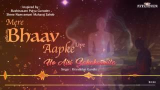 Ho Aisi Sahakarmita | Bhakti Song (Mere Bhaav Aapke Liye) | Jain Stavan | Parasdham