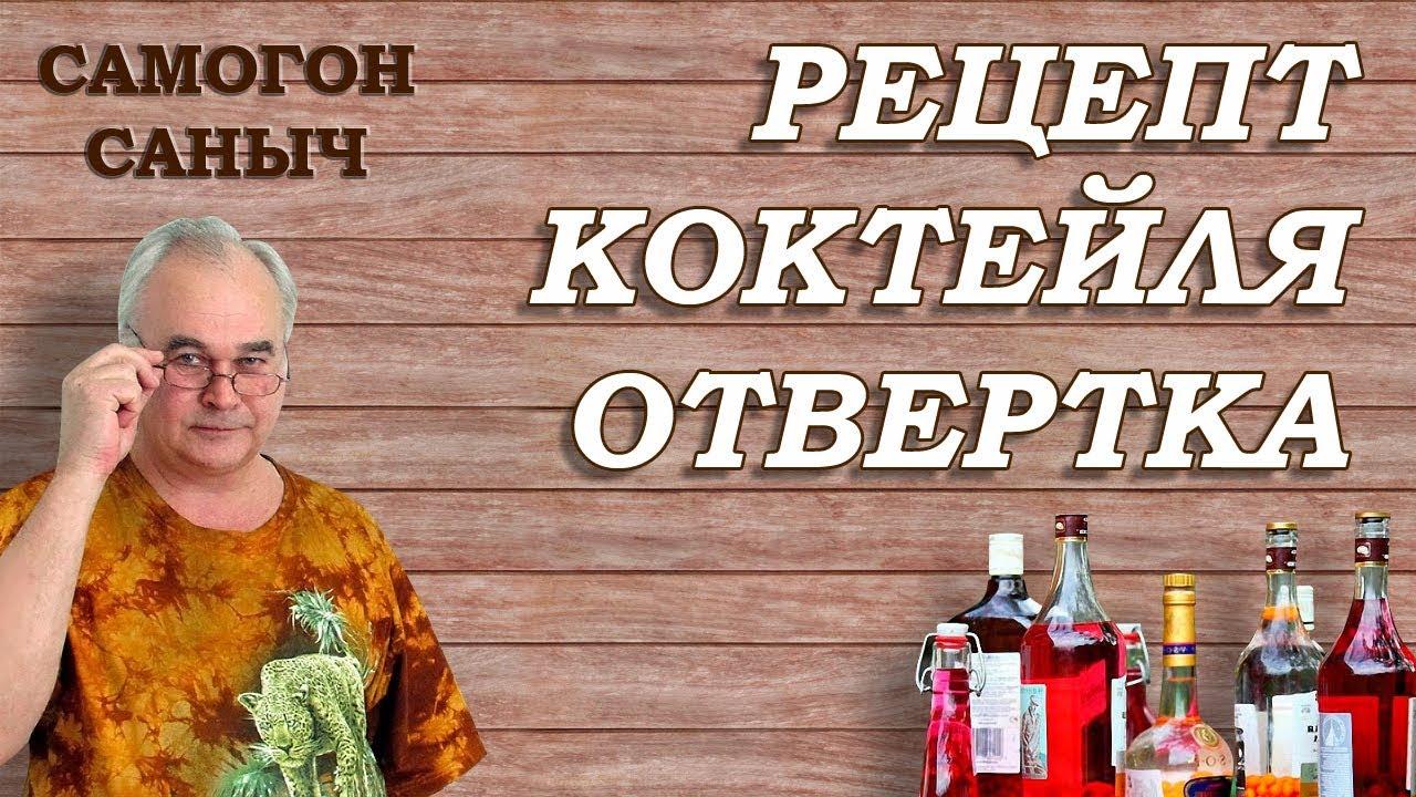 Как сделать КОКТЕЙЛЬ ОТВЕРТКА / Рецепты коктейлей / Самогон Саныч