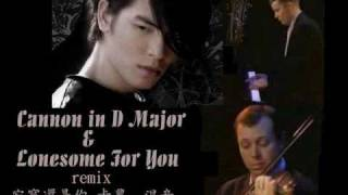 蕭敬騰소경등 寂寞還是你 卡農 混音 Lonesome For You & Canon in D remix