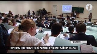 Приднестровье написало географический диктант