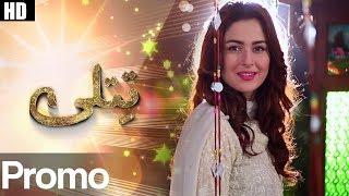 Drama | Titli - Promo | Urdu1 Dramas | Hania Amir, Ali Abbas