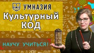 Умназия - Культурный Код - Научу учиться - Выпуск 13
