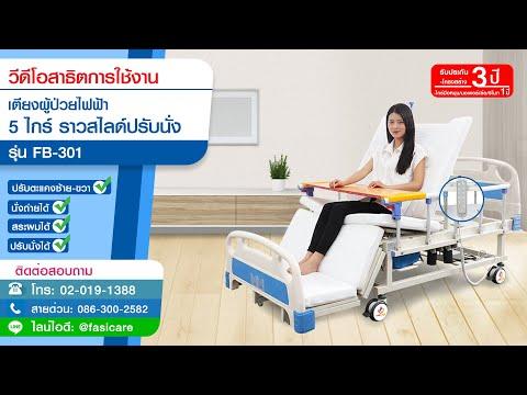 วีดีโอสาธิตวิธีการใช้งาน เตียงผู้ป่วยไฟฟ้า 5 ไกร์ รุ่น FB-301 ปรับนั่งได้ ตะแคงได้ โดยบริษัทฟาซิแคร์