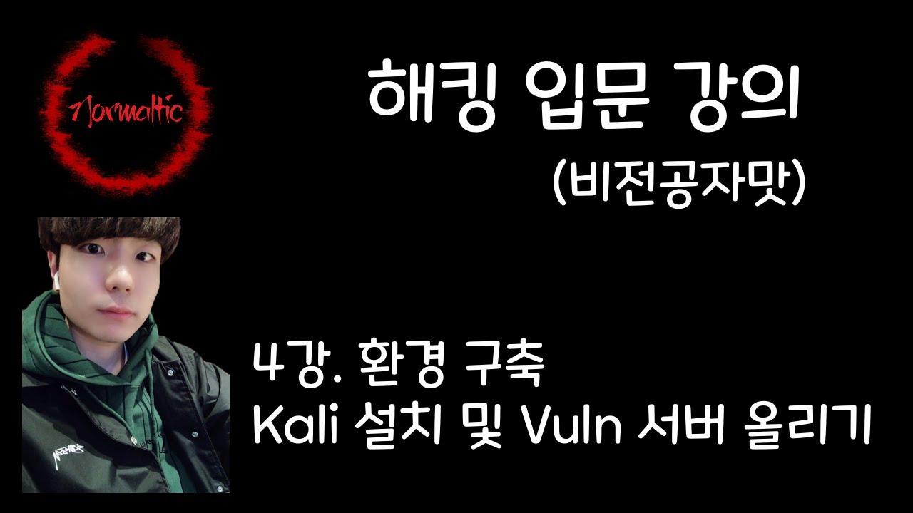[해킹 입문 강의(비전공자맛)] 4강 - 환경 구축 : Kali Linux 설치 및 취약한 서버 올리기