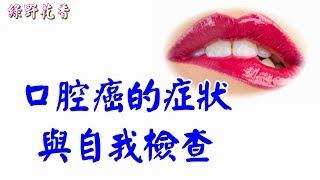 【綠野花香】 ❣ 口腔癌的症狀與自我檢查
