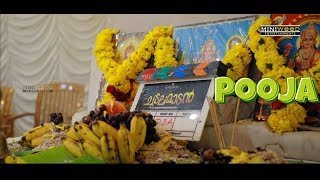 Chudalamadan film | Pooja | MINIWOOD ENTERTAINMENTS