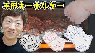 親子三人の手形キーホルダー作ります!【セイキン、ポンちゃん、チビキン】