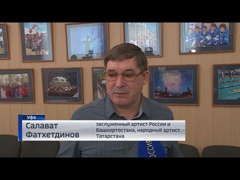 В Башкирию с гастролями приехал певец Салават Фатхетдинов