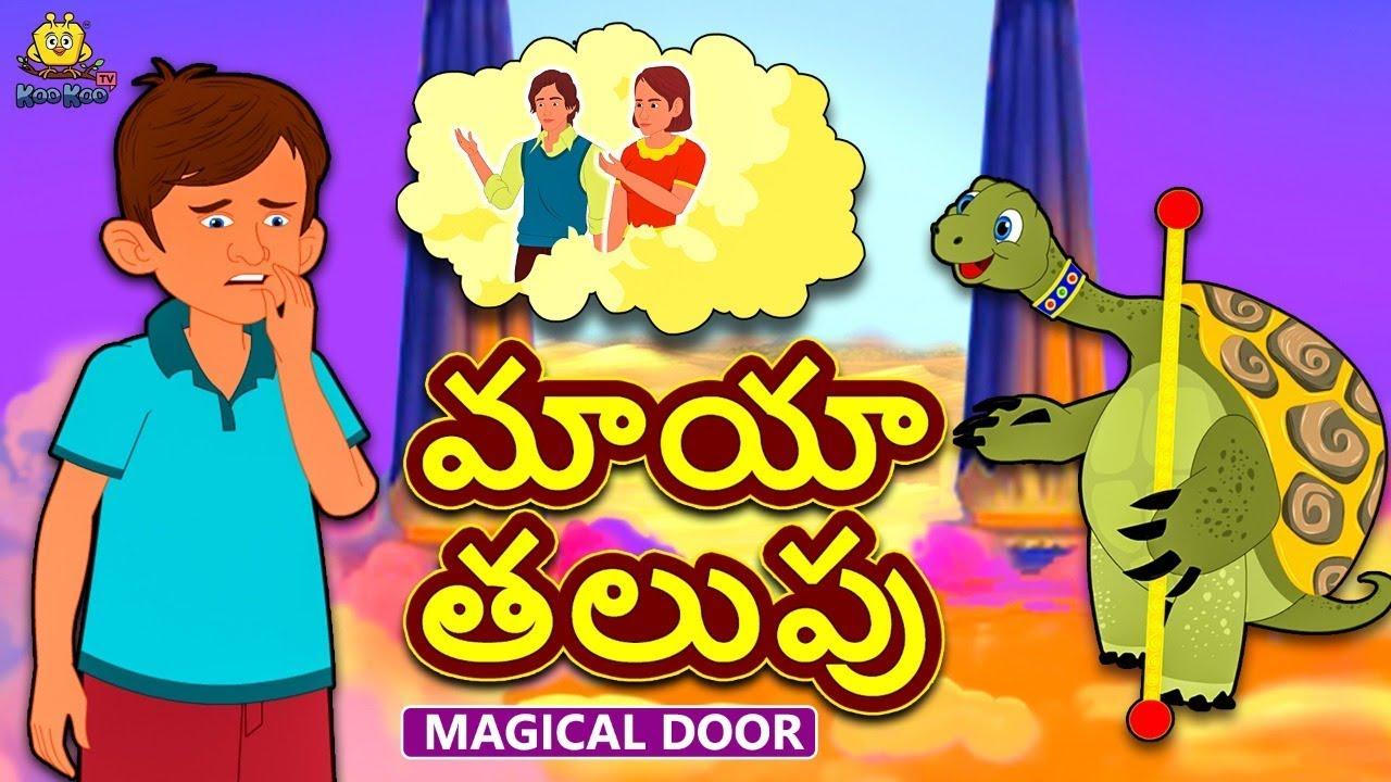 Telugu Stories for Kids - మాయా తలుపు | Magical Door | Telugu Kathalu |  Moral Stories | Koo Koo TV