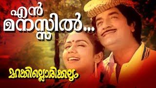 En manasin nee adanju | Malayalam songs | Marakkilorikkalum