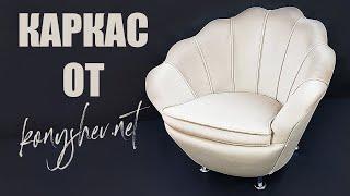 КАРКАС КОНСТРУКТОР кресла ● как собрать сделать мебель СВОИМИ РУКАМИ PRO100