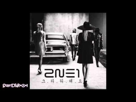2NE1 (투애니원) - 그리워해요 (Missing You) MP3