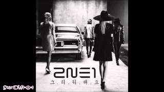 Repeat youtube video 2NE1 (투애니원) - 그리워해요 (Missing You) MP3