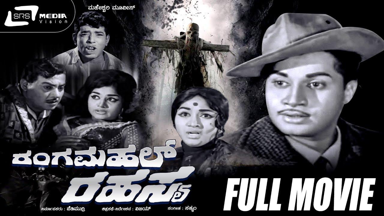 Download Rangamahal Rahasya| Kannada Full Movie | Srinath | Bharathi | Suspence Movie