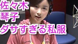 乃木坂2期生・佐々木琴子のダサすぎる私服まとめ☆でもそれが逆に良い!...