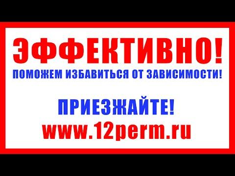 Наркологическая клиника Возрождение г. Москва. Официальный
