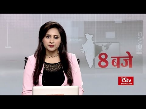 Hindi News Bulletin | हिंदी समाचार बुलेटिन – Feb 19, 2019 (8 pm)