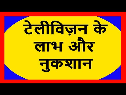 hindi-essay-on-advantages-and-disadvantages-of-television-.
