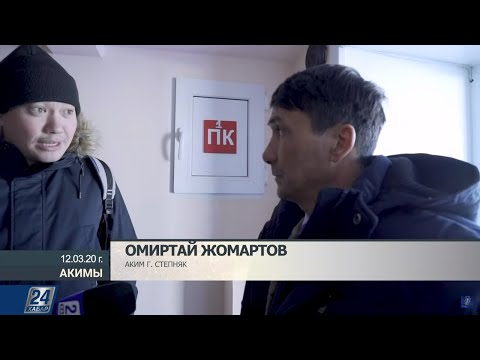 Аким города Степняк Омиртай Жомартов   Акимы
