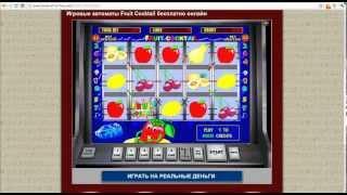 Fruit Cocktail - Онлайн Играть Бесплатно на Book of Ra(, 2012-06-05T09:40:43.000Z)
