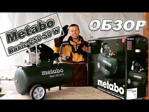 КОМПРЕССОР Metabo Basic250-50W. Обзор. Демонстрация работы.