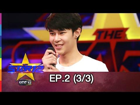 THE STAR 12 | EP.2 (3/3) รอบออดิชั่น | 20 ก.พ.59 | ช่อง one