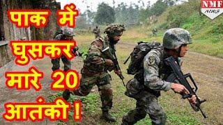 Army ने लिया Uri का बदला, Pak में घुसकर मारे 20 आतंकी! #Spl Forces Cross LoC