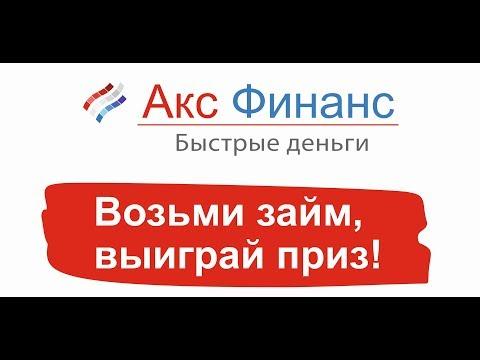 """Прямая трансляция розыгрыша по акции """"Счастливый займ"""" от компании""""Акс Финанс"""""""