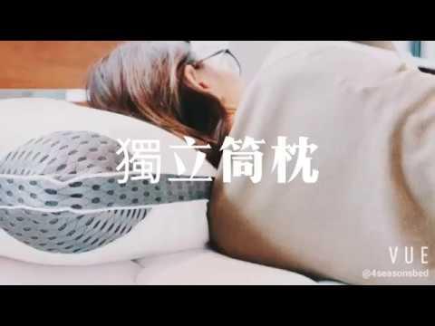 【四季名床-支撐超強獨立筒枕頭】