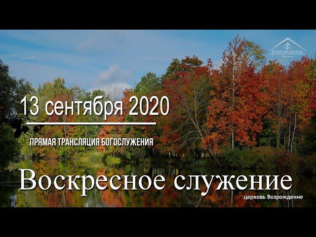 13 сентября 2020 - Воскресное служение