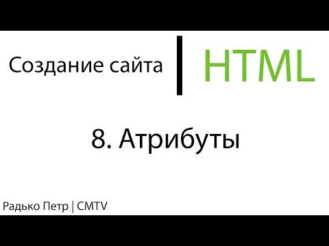 HTML. 8. Атрибуты